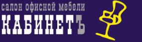 Логотип компании Кабинетъ