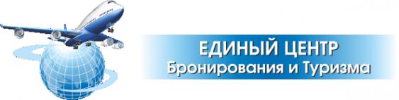 Логотип компании Единый Центр Бронирования и Туризма